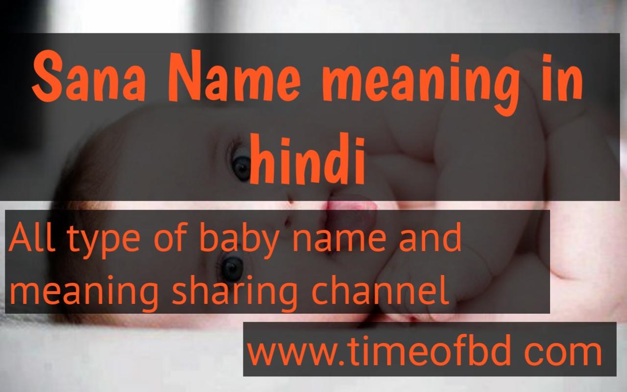 sana name meaning in hindi, sana ka meaning ,sana meaning in hindi dictioanry,meaning of sana in hindi