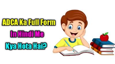 ADCA Ka Full Form In Hindi क्या होता है    Full Form Of ADCA In Computer