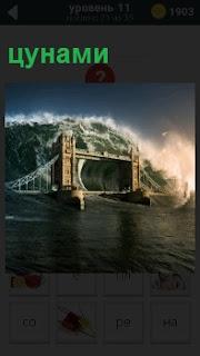 Во время цунами огромная волна накрывает мост, пытаясь снести его своей мощью сильными волнами