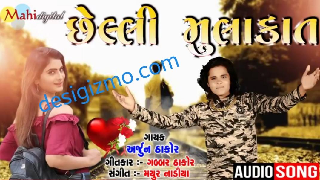 Chheli Mulakat _ Arjun Thakor New Song | Gabbar Thakor Dj
