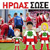"""ΓΙΝΕ ΗΡΩΑΣ - ΣΩΣΕ ΖΩΕΣ: Μια πρωτοβουλία της """"Θερμαϊκός Θέρμης BC"""" με αφορμή καρδιακό επεισόδιο αθλητή στο EURO 2021"""