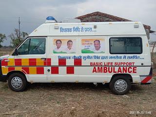 सामुदायिक स्वास्थ्य केंद्र में बीएमओ को सर्व सुविधा युक्त एंबुलेंस, विधायक के नेतृत्व मे सोपेंगे जनप्रतिनिधि