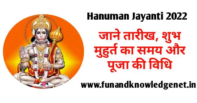 2022 mein Hanuman Jayanti Kab Hai