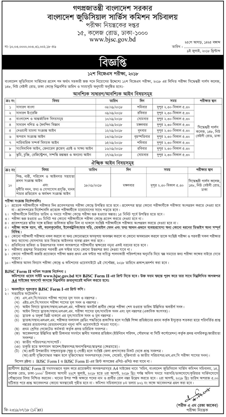 12th BJSC Assistant Judge Recruitment Exam 2018 Routine