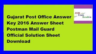Gujarat Post Office Answer Key 2016 Answer Sheet Postman Mail Guard Official Solution Sheet Download