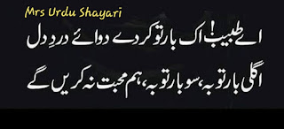 Awesome Shayari images in Urdu, Best Urdu Shayari images, Two line Shayari Urdu