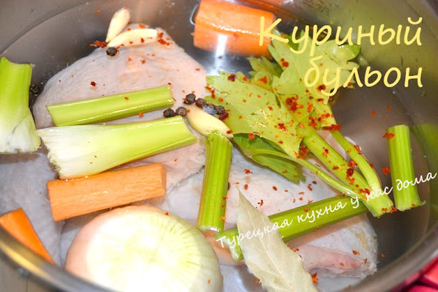 турецкая кухня - бульон из курицы с овощами