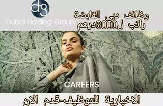 وظائف مجموعة دبي القابضة 2020 قدم من هنا راتب ل6000 درهم