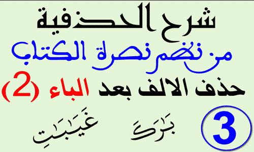 حذف الالف بعد الباء (2) من نظم نصرة الكتاب