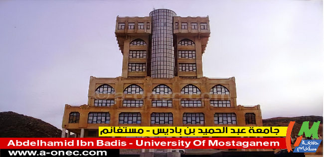 جامعة عبد الحميد بن باديس مستغانم