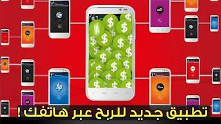 افضل تطبيق للربح من هاتفك بسهولة ( اكثر من 20 دولار في اليوم )