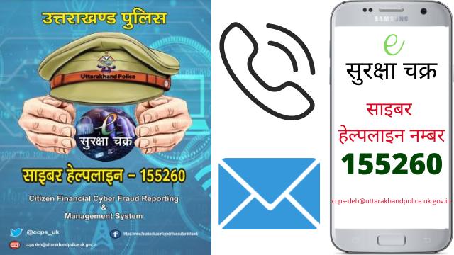 ई- सुरक्षा चक्र साइबर हेल्पलाइन नम्बर -155260, आपत्तिजनक स्थिति में यहाँ करें कॉल