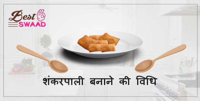 diwali sweets recipe | shankarpali recipe in hindi