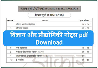 Science and environment book pdf Download for mppsc