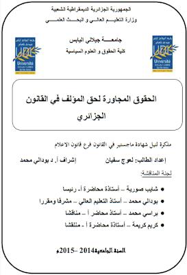 مذكرة ماجستير: الحقوق المجاورة لحق المؤلف في القانون الجزائري PDF