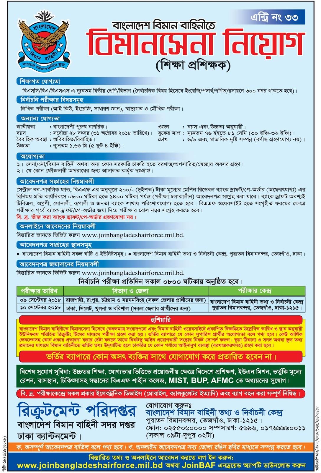 Bangladesh Air Force Airman (Education Trainer) entry-33 Recruitment Circular 2018