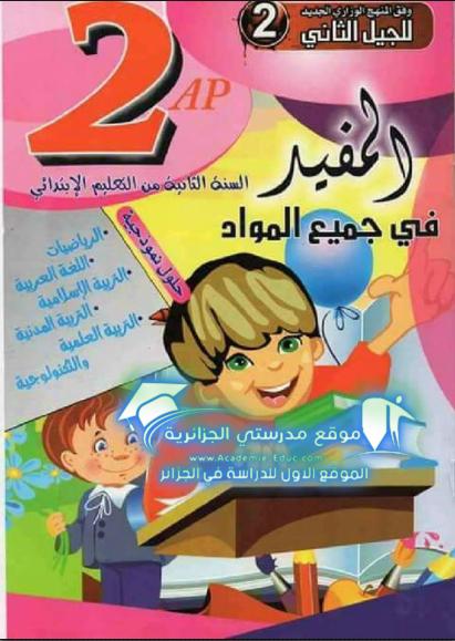 كتاب المفيد في جميع المواد السنة الثانية ابتدائي الجيل الثاني