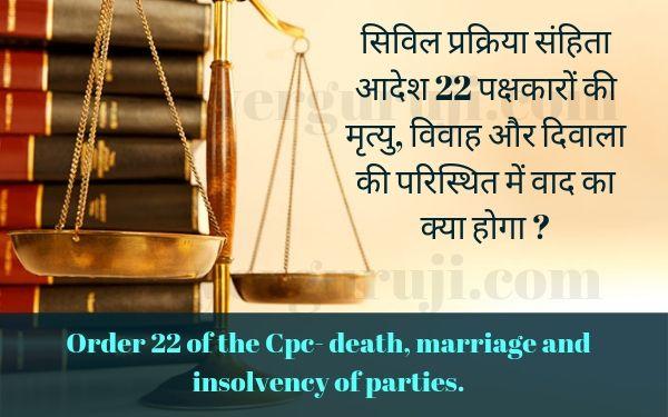 सिविल प्रक्रिया संहिता आदेश 22 पक्षकारों की मृत्यु, विवाह और दिवाला की परिस्थित में वाद का क्या होगा Order 22 of the Cpc- death, marriage and insolvency of parties.