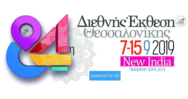 Συμμετοχή της Περιφέρειας Αν. Μακεδονίας - Θράκης στην 84η Διεθνή Έκθεση Θεσσαλονίκης