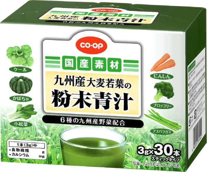 青汁 九州産野菜