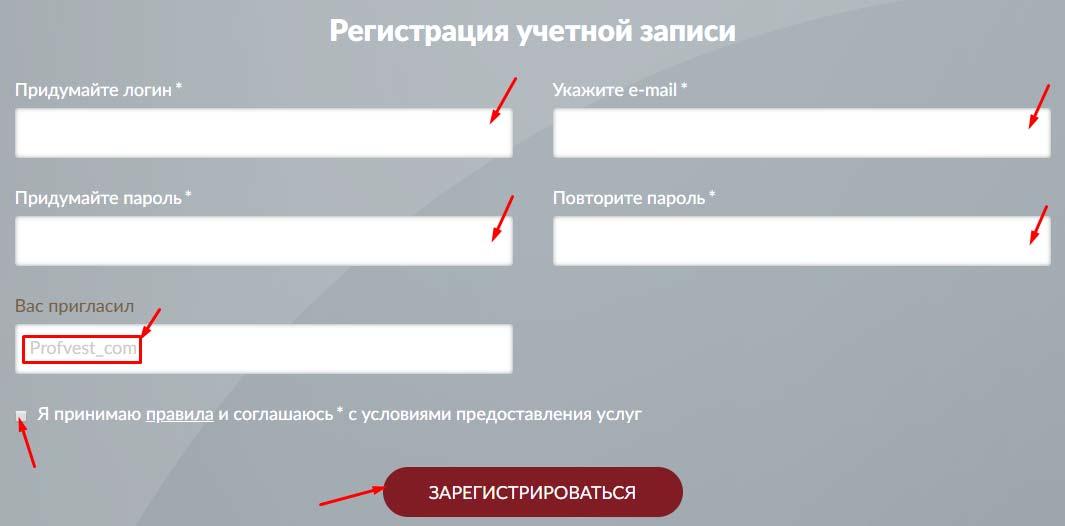 Регистрация в Invest Aurum 2