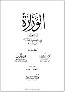حمل كتاب أدب الوزير - أبو الحسن الماوردي