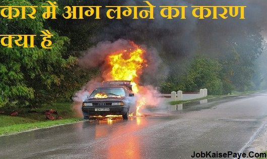 What is the cause of car fire