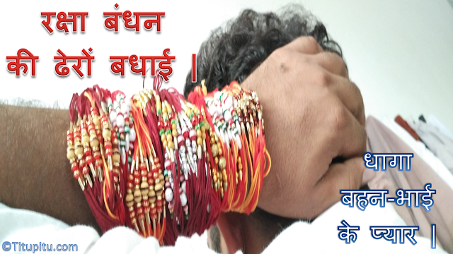 Happy-raksha-bandhan-in-Hindi