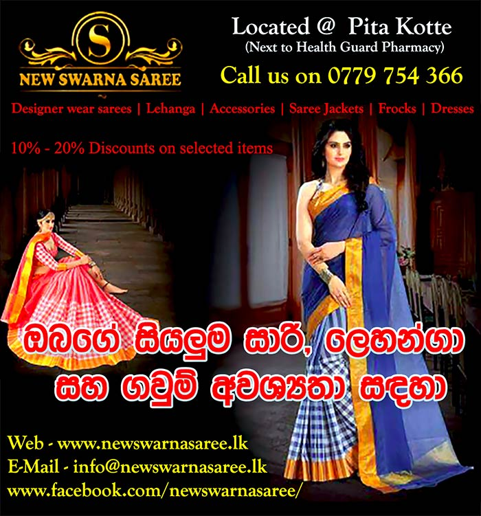 Wear Different with an uncommon collection | New Swarna Saree