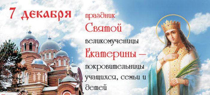 С днем ангела екатерина открытки пока ставите