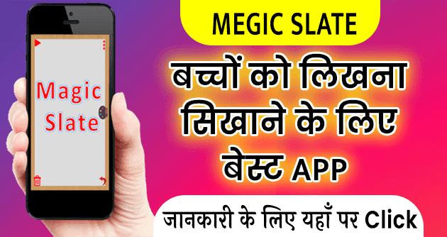 बच्चों को लिखना सिखाने के लिए फोन में Magic Slate App