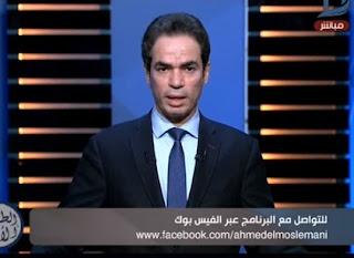 برنامج الطبعة الأولى حلقة يوم الأحد 16-7-2017 مع أحمد المسلمانى