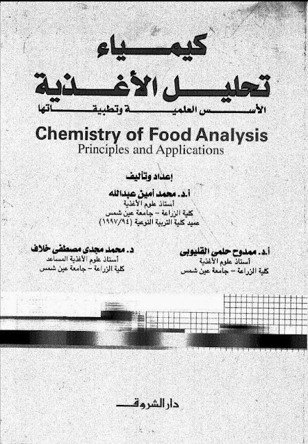 كتاب كيمياء تحليل الأغذية الأسس العلمية وتطبيقاتها pdf