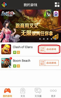 cheat coc android