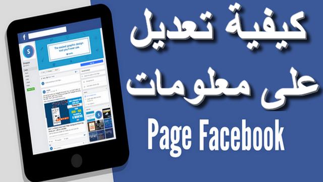 شرح تفصيلي لكيفية إعداد ملء معلومات لصفحتنا على الفيسبوك وضبطها باحترافية