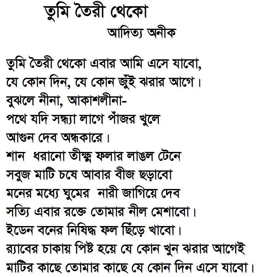 Love Propose Letter Bangla
