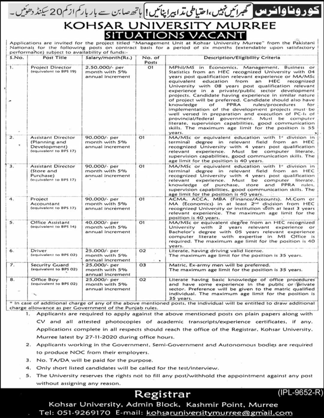 Kohsar University Murree Teaching Jobs 2020 for Office Assistant