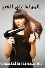 الحفاظ علي شعرك مع إستخدام السيشوار