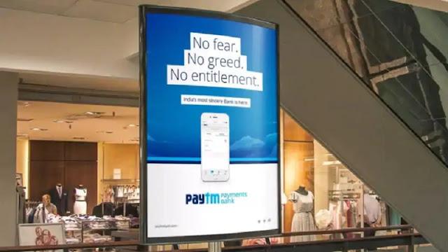 Paytm Payments Bank ने शुरू की वीडियो KYC, अब आसानी से चलता रहेगा खाता