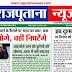 राजपूताना न्यूज ई-पेपर 22 अगस्त 2019 डेली डिजिटल एडिशन