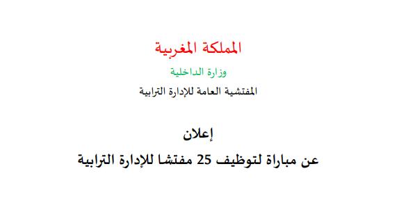 وزارة الداخلية مباراة لتوظيف 25 مفتش الإدارة الترابية آخر أجل 4 اكتوبر 2019