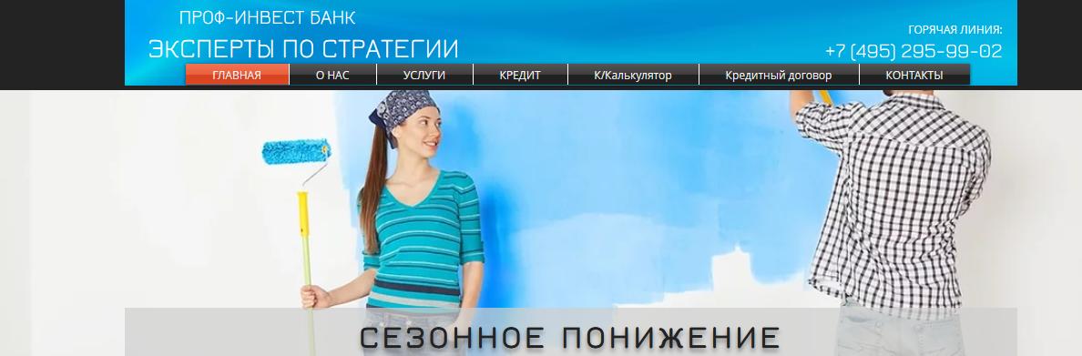 [Лохотрон] www.profinvest.icu – Отзывы, мошенники! Проф-инвест банк