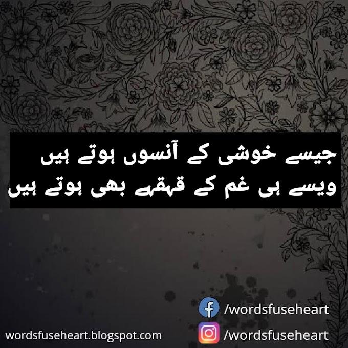 10 Best Urdu Motivational Lines