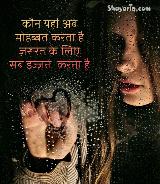 Shayariq, hindi photo Quotes,  hindi photo status, hindi shayari