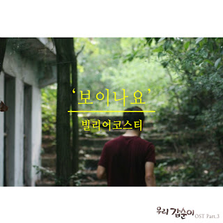 Download Lagu MP3 [Single] Bily Acoustie – Our Gab Soon OST Part.3