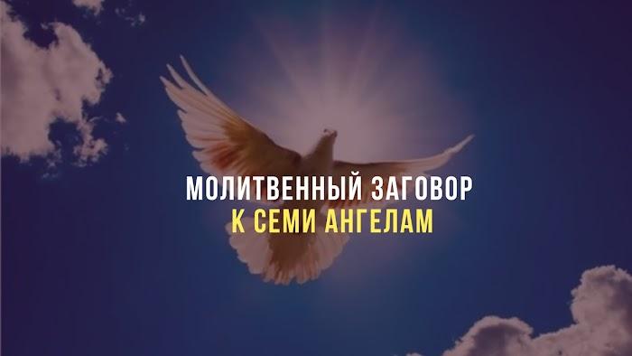 МОЛИТВЕННЫЙ ЗАГОВОР К СЕМИ АНГЕЛАМ НА БОЛЬШОЕ СЧАСТЬЕ И БЛАГОПОЛУЧИЕ !!!