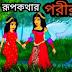 পরীর গল্প রূপকথা - Rupkothar Golpo - Bangla Cartoon