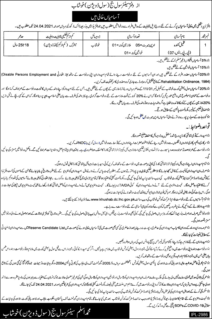 Latest Jobs in District And Session Courts Punjab 2021