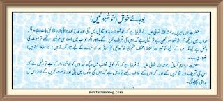 khwab mein khushboo dekhna, khwab mein khushbooain dekhna ,dreaming of perfume in urdu,