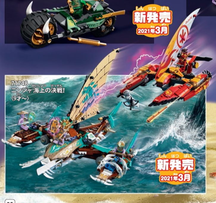 レゴ(LEGO) ニンジャゴー カタマランの決闘 71748
